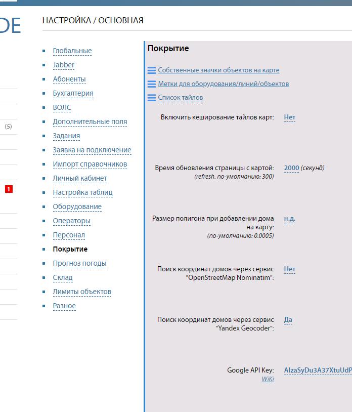 Адресная система — WiKi - UserSide